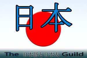 The Japan Guild. Domou-Arigatou, Hito-sama...